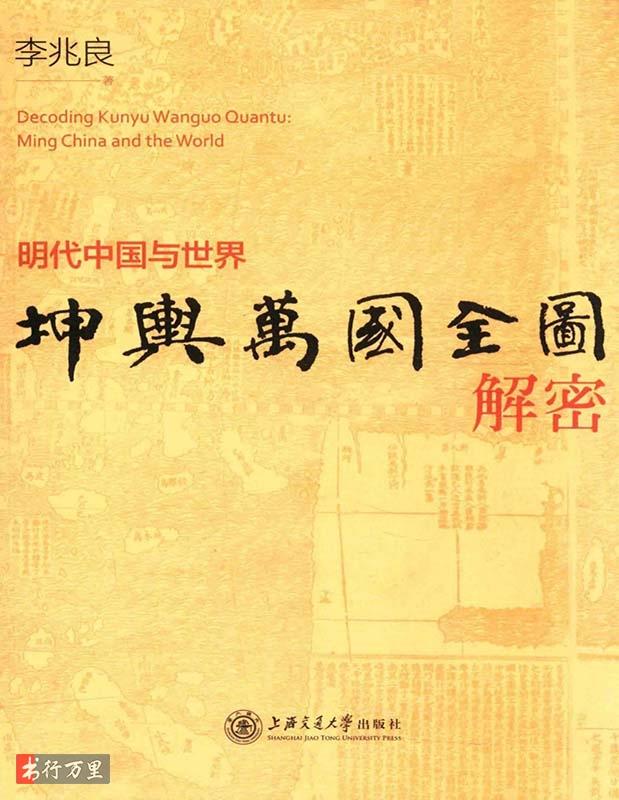 《坤舆万国全图解密:明代中国与世界》_李兆良_上海交大_扫描版_pdf电子书_网盘免费下载