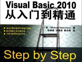 《Visual Basic 2010从入门到精通》(哈尔弗森).张丽蘋 _扫描版_pdf电子书_网盘免费下载