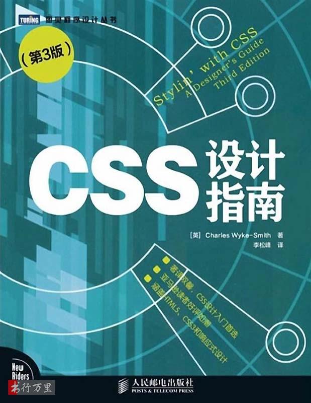 《CSS设计指南(第3版)》 [英] 史密斯 _文字版_pdf电子书_网盘免费下载