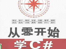《从零开始学C#》孙景瑞_扫描版_pdf电子书_网盘免费下载