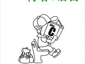 《啊哈c语言》_扫描版_pdf电子书_网盘免费下载