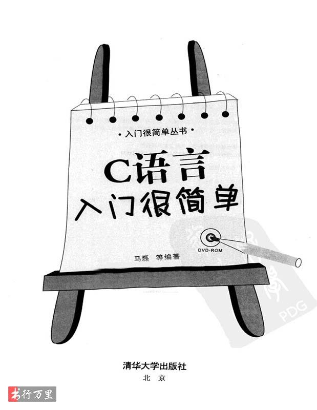 《入门很简单丛书:C语言入门很简单》_扫描版_pdf电子书_网盘免费下载