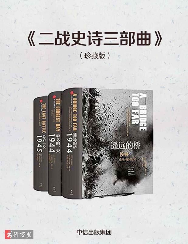 《二战史诗三部曲(珍藏版)》科尼利厄斯・瑞恩_文字版_pdf电子书_网盘免费下载