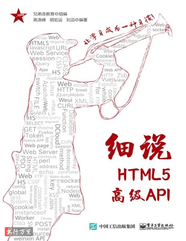 《细说HTML5高级API》高洛峰_电子工业_文字版_pdf电子书_网盘免费下载