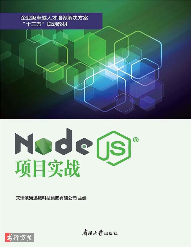 《Node.js项目实战》牛永钢_南开大学_文字版_pdf电子书_网盘免费下载