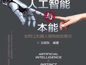 《人工智能与本能:如何让机器人拥有自我意识》王昭东_文字版_pdf电子书下载