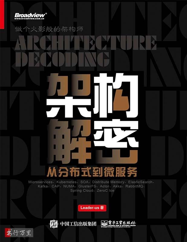 《架构解密:从分布式到微服务》Leader-us_文字版_pdf电子书_网盘免费下载