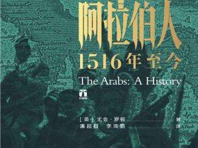 《征服与革命中的阿拉伯人》尤金・罗根_文字版_pdf电子书_网盘免费下载