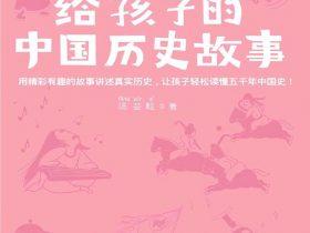《作家榜经典文库:给孩子的中国历史故事》汤芸畦_让孩子轻松读懂五千年中国史,全新插图珍藏本_文字版_pdf电子书_网盘免费下载