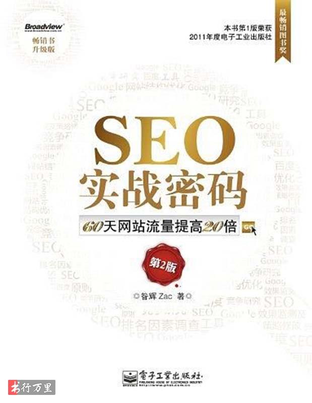 《SEO实战密码 60天网站流量提高20倍》[中]昝辉_电子工业出版社_扫描版_pdf电子书_网盘免费下载