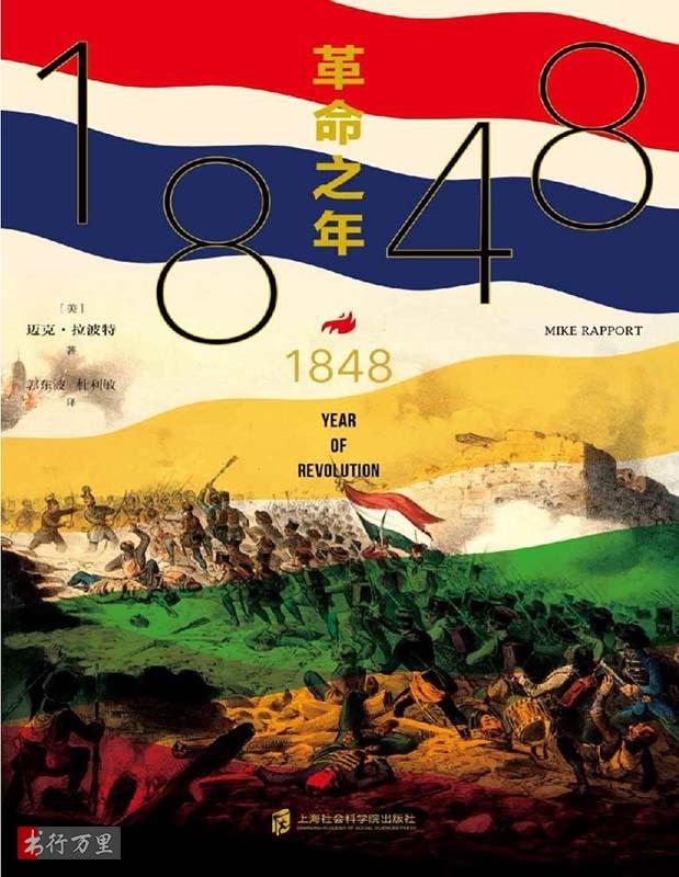 《纸间悦动丛书·1848:革命之年》迈克・拉波特_文字版_pdf电子书_网盘免费下载