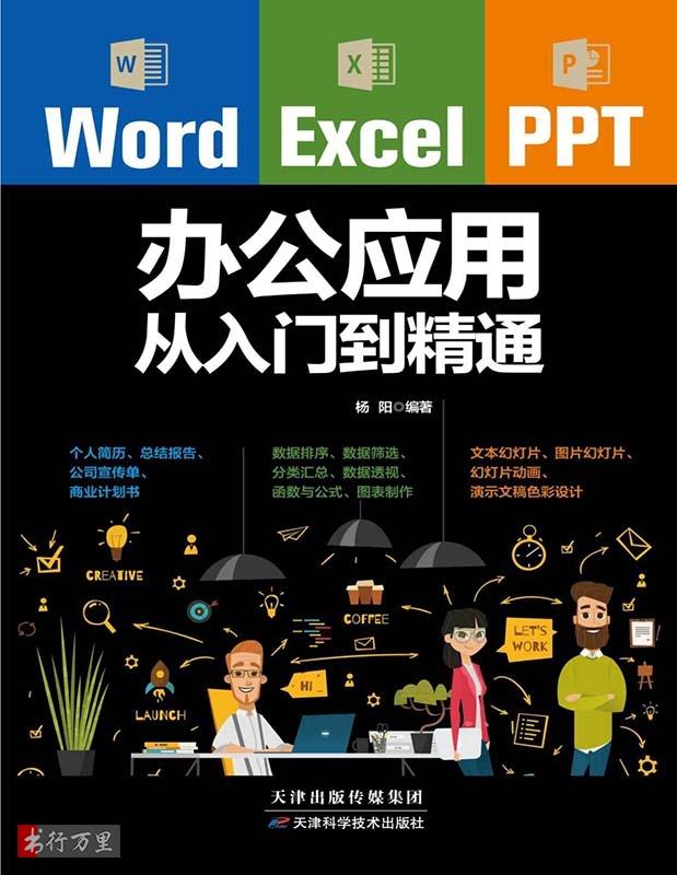 《Word/Excel/PPT办公应用从入门到精通》杨阳_办公应用三合一全新升级版,适用于office2016/2017版本,办公效率提升,不用加班,案头随时翻阅的office速查宝典_文字版_pdf电子书_网盘免费下载