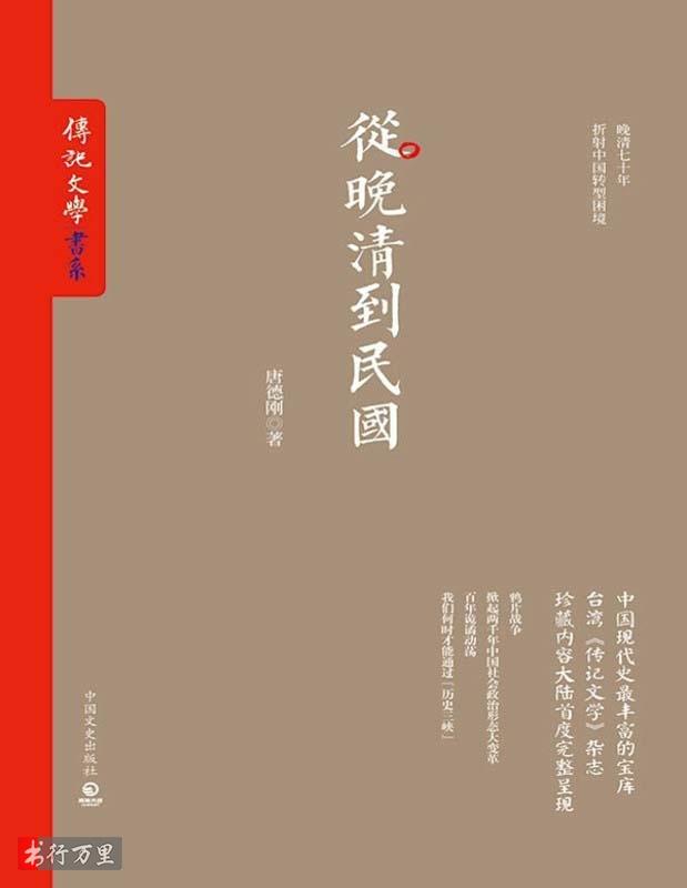 《从晚清到民国》唐德刚_中国现代史超丰富的宝库_文字版_pdf电子书_网盘免费下载
