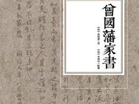 《曾国藩家书》慢读系列,李鸿章校勘,随文夹注版_文字版_pdf电子书_网盘免费下载