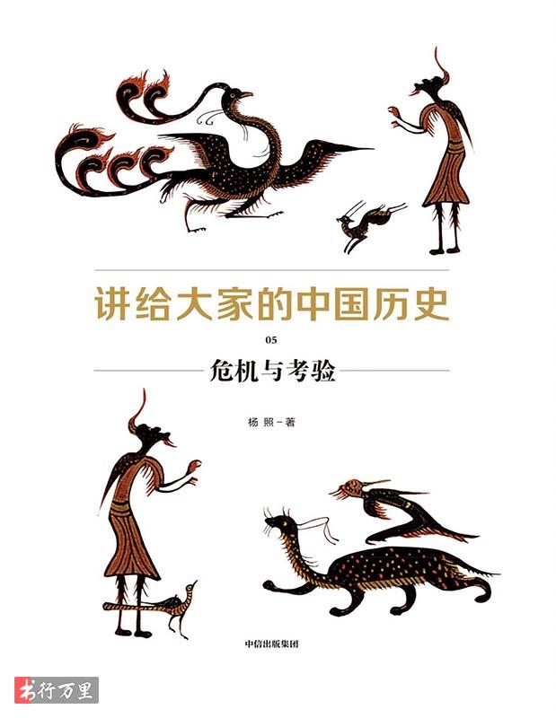 《讲给大家的中国历史05:危机与考验》杨照_文字版_pdf电子书_网盘免费下载