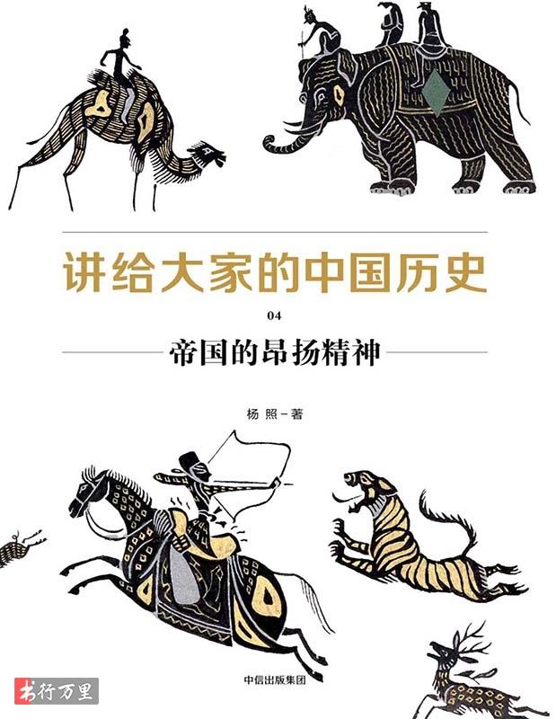 《讲给大家的中国历史04:帝国的昂扬精神》杨照_文字版_pdf电子书_网盘免费下载