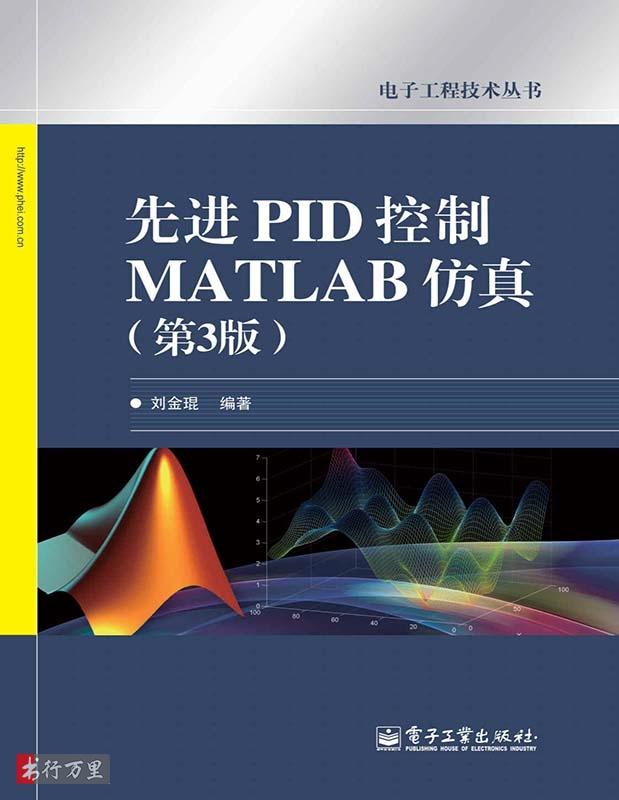 《先进PID控制MATLAB仿真》刘金琨_第3版_电子工程技术丛书_文字版_pdf电子书_网盘免费下载