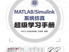《MATLAB、Simulink系统仿真超级学习手册》MATLAB技术联盟_工程软件应用详解_文字版_pdf电子书_网盘免费下载