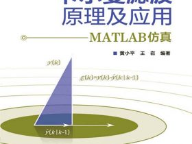 《卡尔曼滤波原理及应用:MATLAB仿真》黄小平_文字版_pdf电子书_网盘免费下载