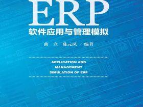 《ERP软件应用与管理模拟》曲立_文字版_pdf电子书_网盘免费下载