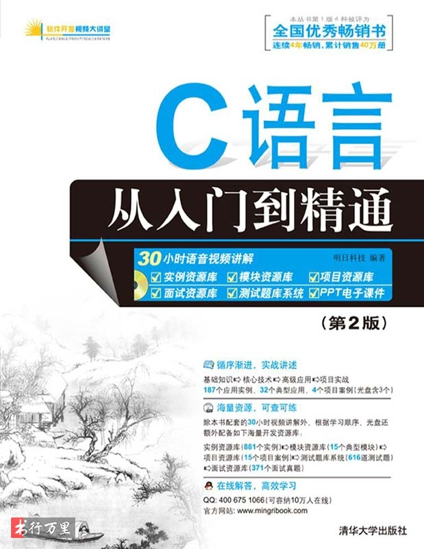 《C语言从入门到精通》明日科技 _第2版_软件开发视频大讲堂_文字版_pdf电子书_网盘免费下载