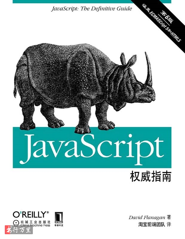 《JavaScript权威指南》David Flanagan _原书第6版_文字版_pdf电子书_网盘免费下载
