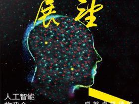 《展望:人工智能,物我合一》埃森哲中国 _文字版_pdf电子书_网盘免费下载