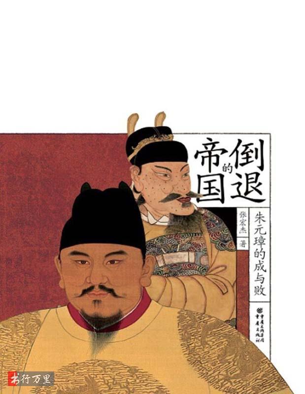《倒退的帝国:朱元璋的成与败》张宏杰_文字版_pdf电子书_网盘免费下载