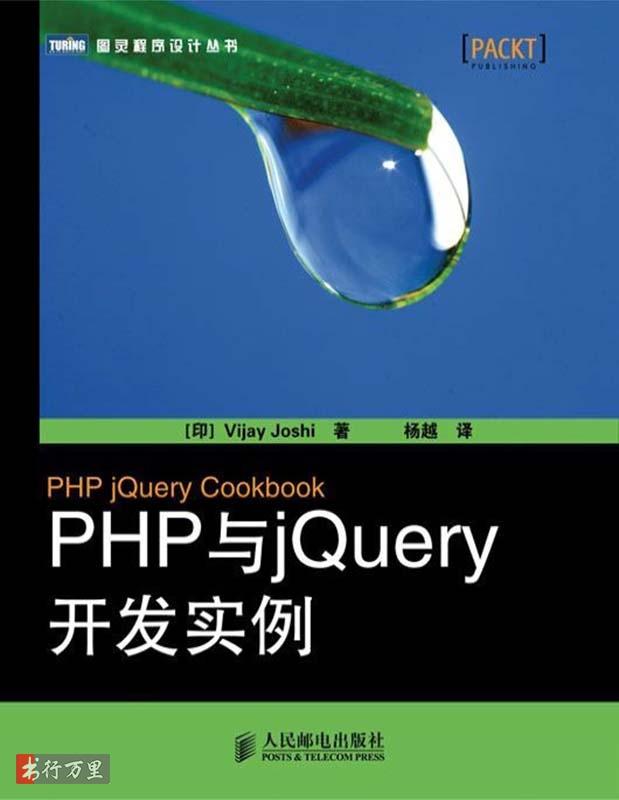 《PHP与jQuery开发实例》Vijay Joshi_文字版_pdf电子书_网盘免费下载