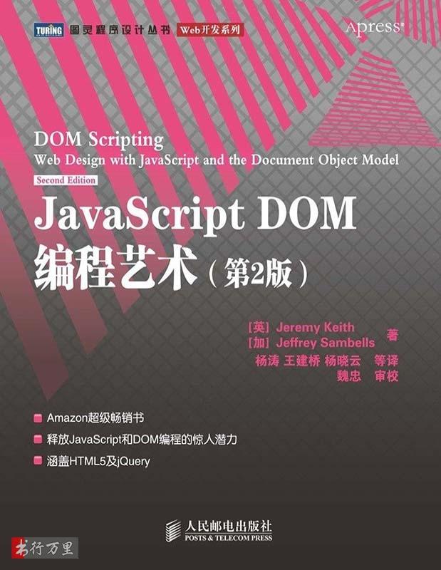 《JavaScript DOM编程艺术》[英]Jeremy Keith / Jeffrey Sambells_文字版_pdf电子书_网盘免费下载