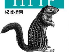 《HTTP权威指南》David Gourley / Brian Totty_文字版_pdf电子书_网盘免费下载