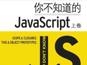 《你不知道的JavaScript(上卷)》[美]Kyle Simpson_文字版_pdf电子书_网盘免费下载