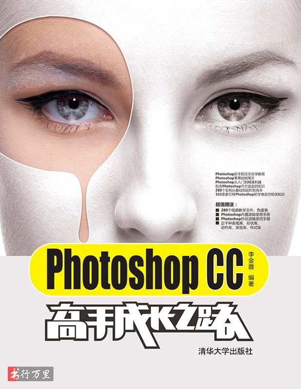 《Photoshop CC高手成长之路》李金蓉_文字版_pdf电子书_网盘免费下载