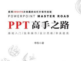 《PPT高手之路》李栋_文字版_pdf电子书_网盘免费下载