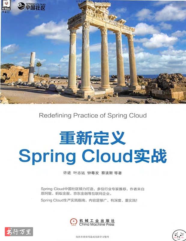 《重新定义Spring Cloud实战》许进 _扫描版_pdf电子书_网盘免费下载