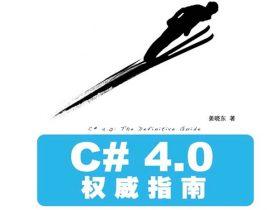 《C# 4》姜晓东_文字版_pdf电子书_网盘免费下载