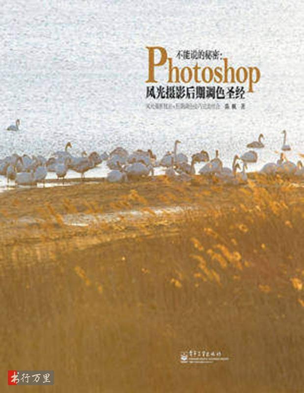《不能说的秘密:Photoshop风光摄影后期调色圣经》陈帆_文字版_pdf电子书_网盘免费下载