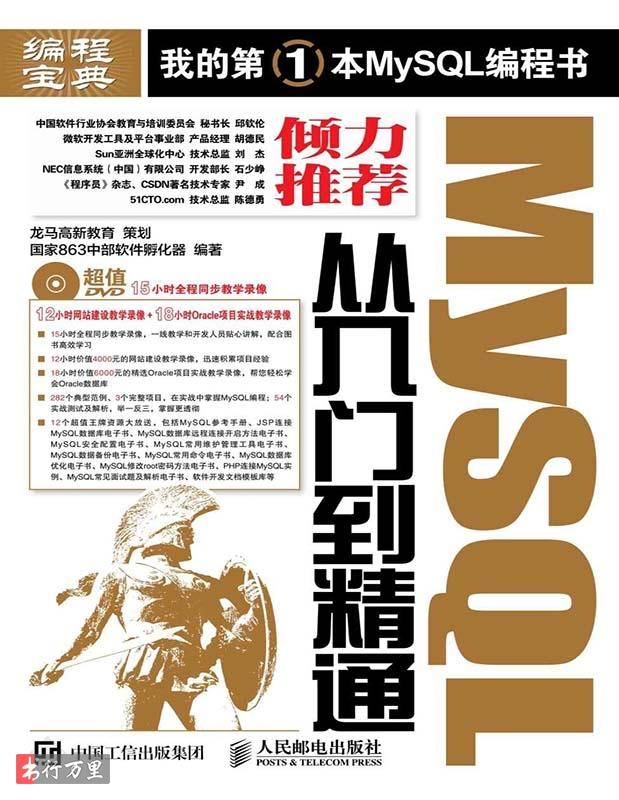 《MySQL从入门到精通》龙马高新教育_文字版_pdf电子书_网盘免费下载