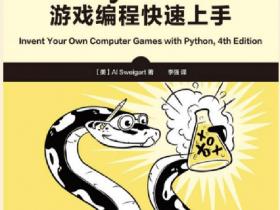 《Python游戏编程快速上手 第4版》[美]Al Sweigart(斯维加特) PDF电子书 文字版  网盘免费下载