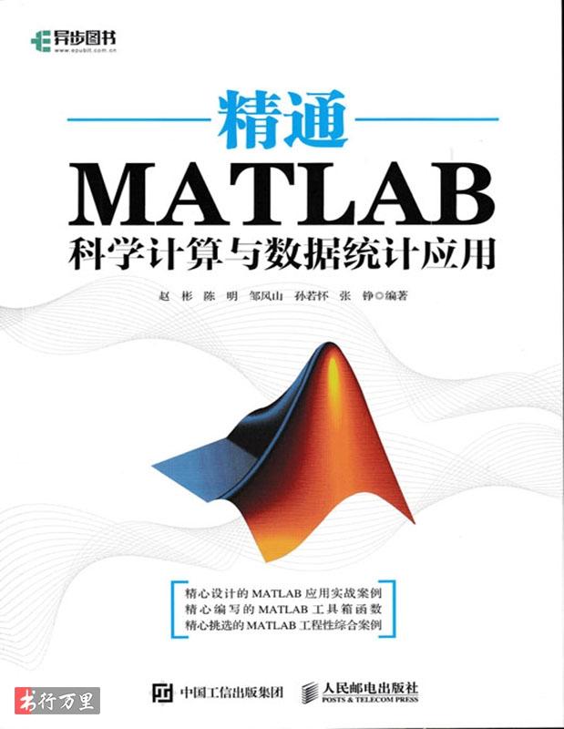 《精通MATLAB科学计算与数据统计应用》赵彬_文字版_pdf电子书_网盘免费下载