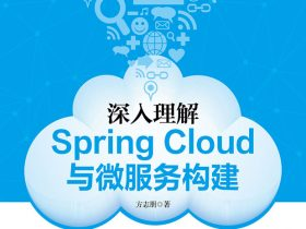《深入理解Spring Cloud与微服务构建》方志朋_文字版_pdf电子书_网盘免费下载