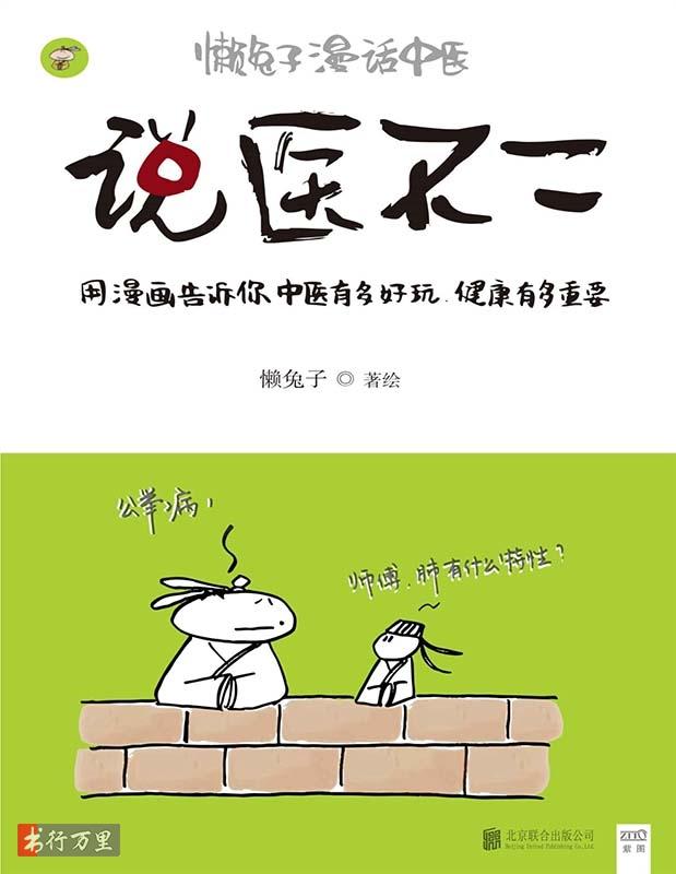 《说医不二》懒兔子_文字版_pdf电子书_网盘免费下载