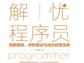 《解忧程序员:高薪编程、求职面试与成长转型宝典》安晓辉 pdf电子书 网盘免费下载