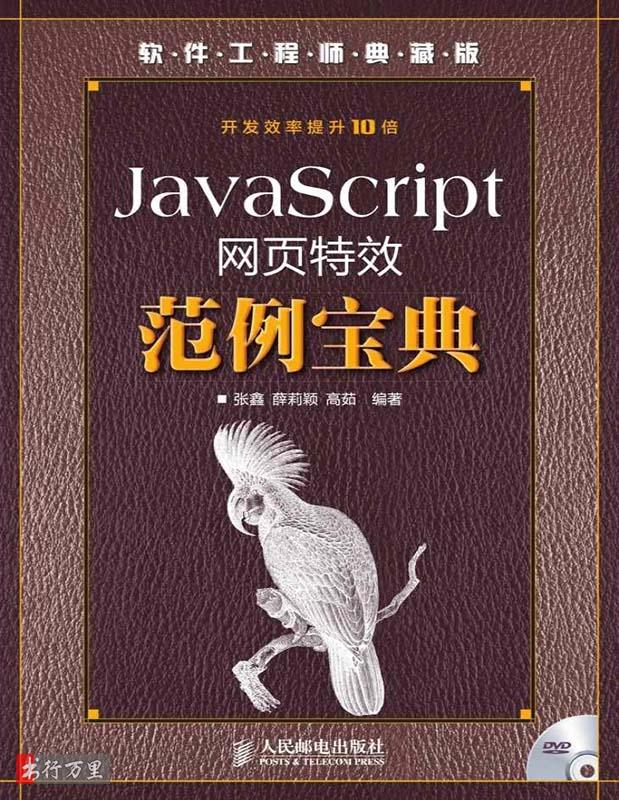 《JavaScript网页特效范例宝典》张鑫_文字版_pdf电子书_网盘免费下载