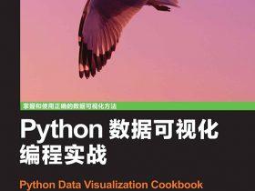 《Python数据可视化编程实战》 Igor Milovanovic_文字版_pdf电子书_网盘免费下载