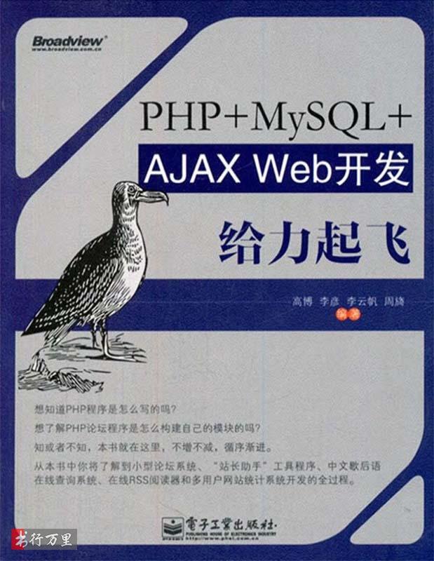 《PHP+MySQL+AJAX Web开发给力起飞》高博/李彦/李云帆_文字版_pdf电子书_网盘免费下载