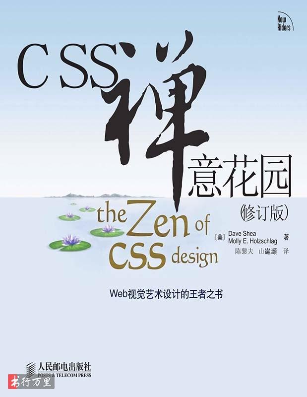 《CSS禅意花园》Dave Shea_文字版_pdf电子书_网盘免费下载