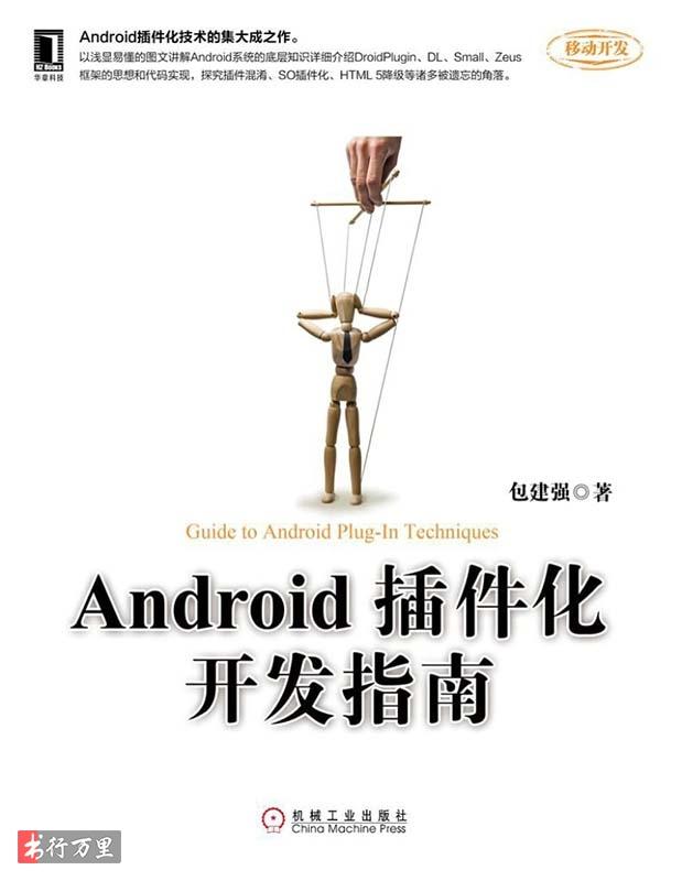 《Android插件化开发指南 (移动开发)》包建强_文字版_pdf电子书_网盘免费下载