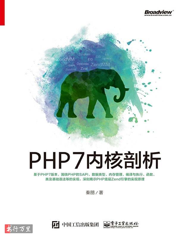 《PHP7内核剖析》秦朋_文字版_pdf电子书_网盘免费下载