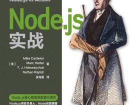 《Node.js实战》Mike Cantelon等_文字版_pdf电子书_网盘免费下载